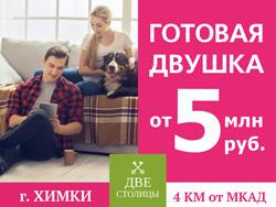 ЖК «Две столицы» 4 км от МКАД, г. Химки Готовая двушка от 5 млн рублей